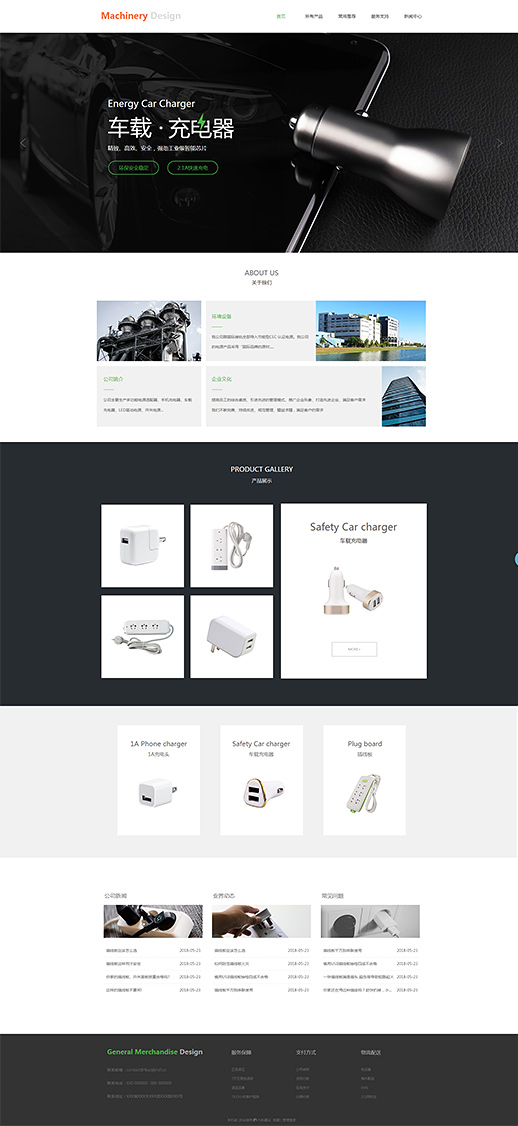 变压器_车载充电器_机械厂官网网站模板