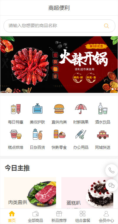 火锅食材-火锅食材超市-火锅食材加盟店小程序