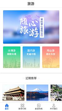 出境游旅行社-中国出境游小程序模板