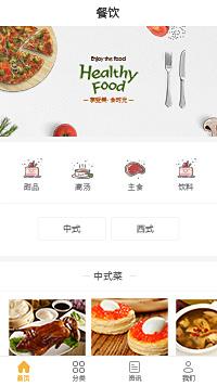 中餐厅-茶餐厅小程序模板