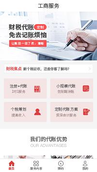 财税-财税服务公司小程序模板
