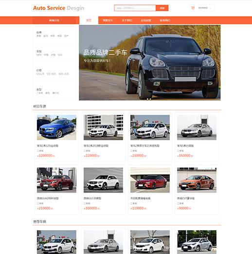 进口车_欧洲车_汽车贸易网站模板
