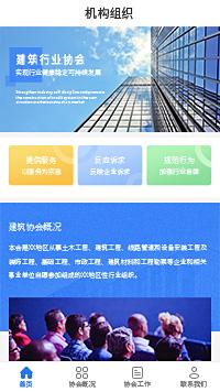 中国建筑业协会-中国建筑装饰协会小程序开发模板