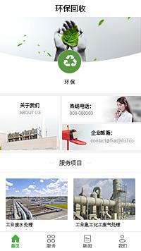 智慧环保-智慧环保公司小程序模板