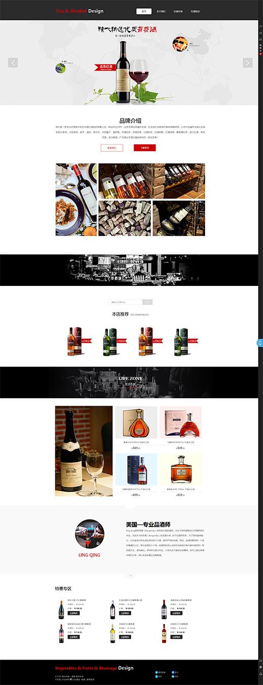 干红品牌网站模板