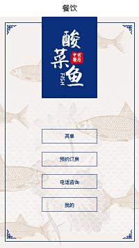 酸菜鱼加盟链接-酸菜鱼加盟小程序模板
