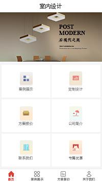 建筑室内设计-建筑室内设计小程序模板