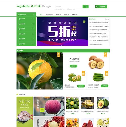 水果蔬菜网站设计模板_水果企业网站模板