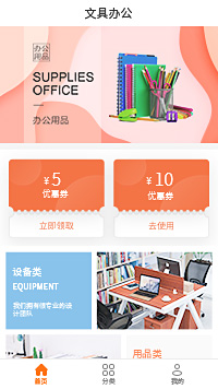 办公室文具专卖网店