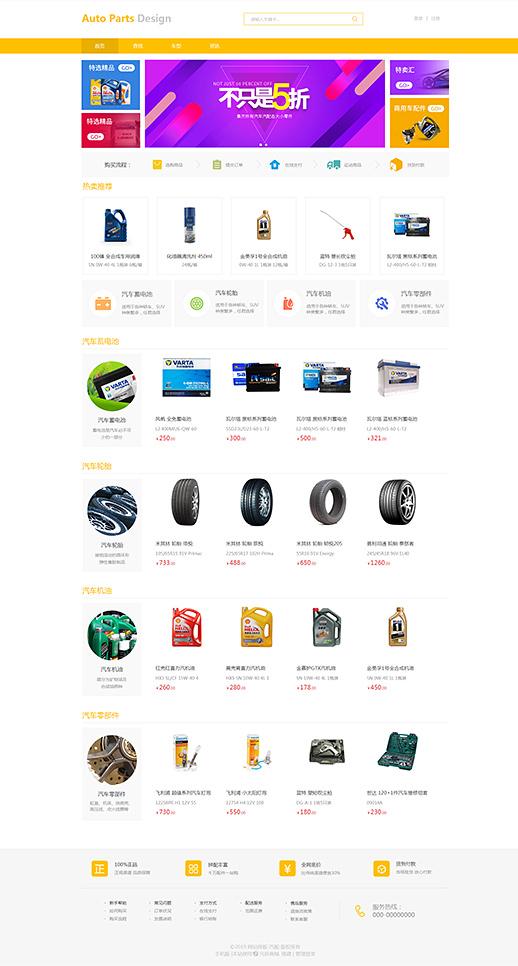 汽车4S店网站模板