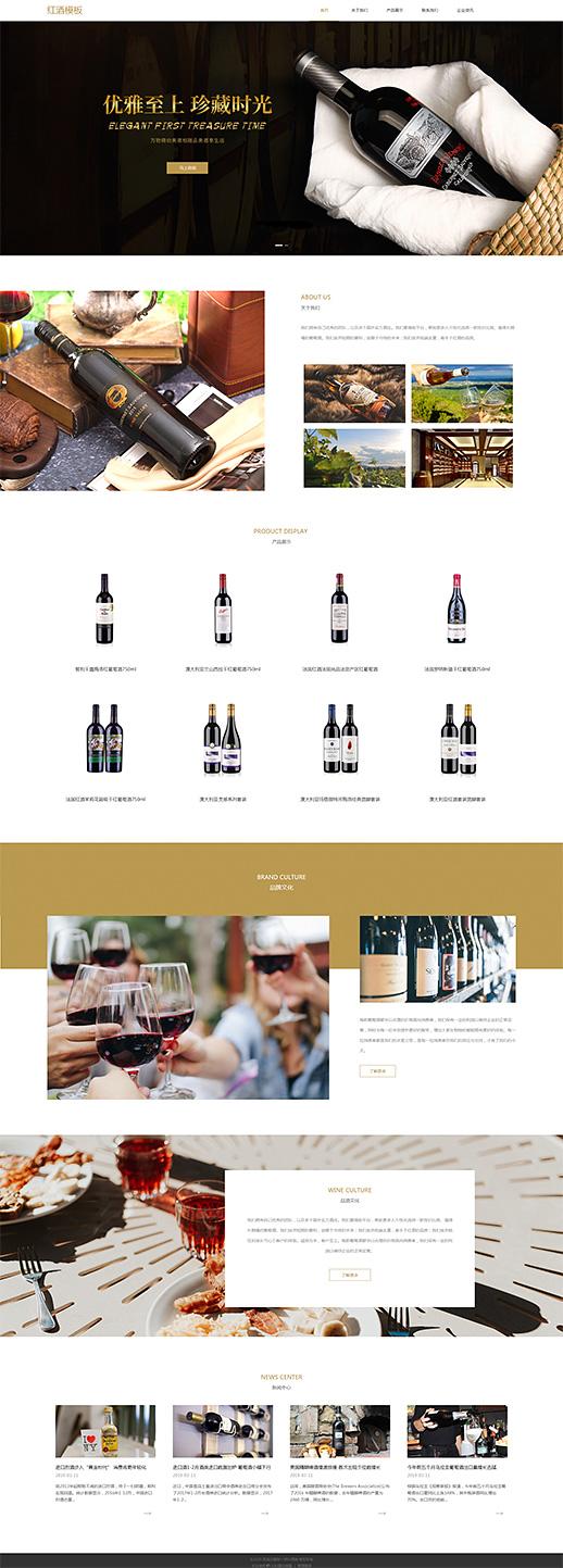 精美红酒葡萄酒