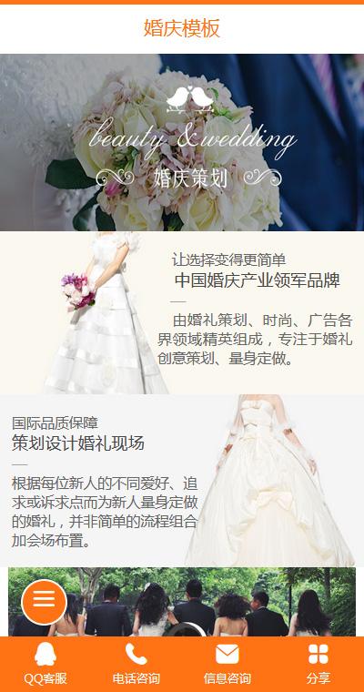 专业婚礼策划