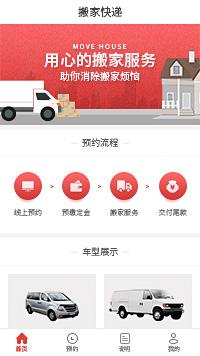 广州搬家公司_广州搬家_长途搬家公司小程序模板