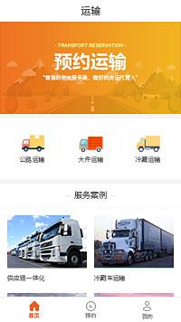 危险品运输_危险品运输车_危险品运输预约公司小程序模板