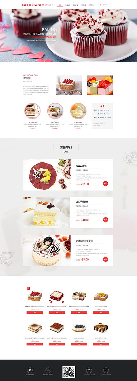 马卡龙_甜点_面包网店商城网站模板
