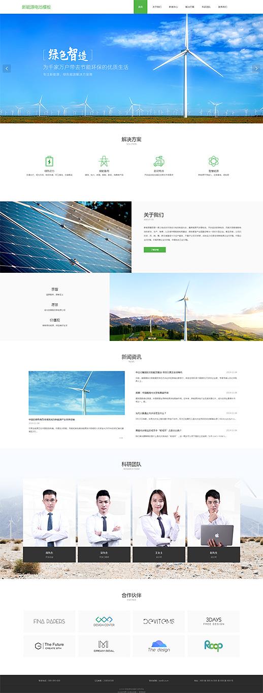 原创新能源电池