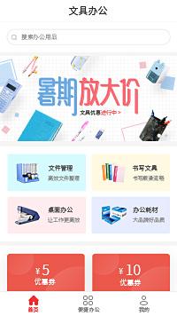 办公文具网店小程序模板_办公文具用品店小程序模板