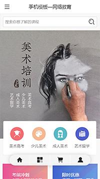 书画_工笔画_彩铅画_水粉画培训班手机网站模板