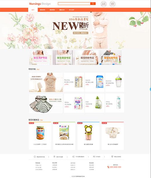 母婴用品销售商城网站模板