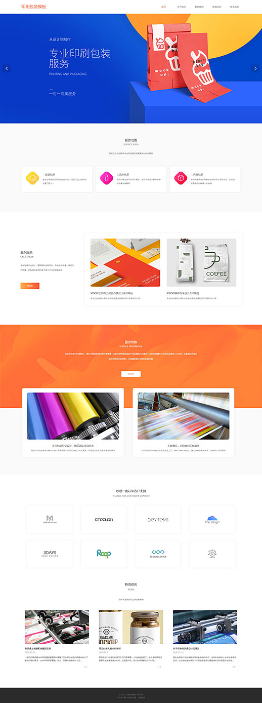 专业印刷包装服务