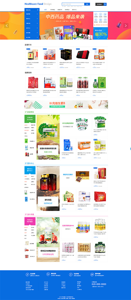 医药保健品销售商城网站模板