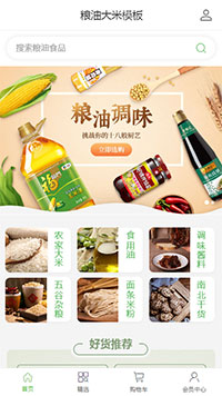 醋_拌饭酱_橄榄油_玉米油厂家网店微信商城模板