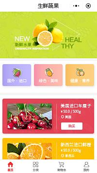 水果配送小程序-水果配送小程序模板