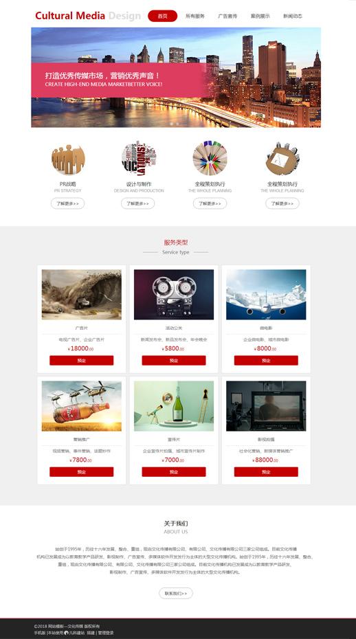 文化传媒_视频拍摄制作网站模板