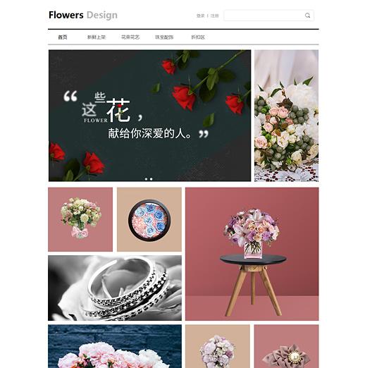 花艺培训_花艺设计_花艺培训学校机构网站模板