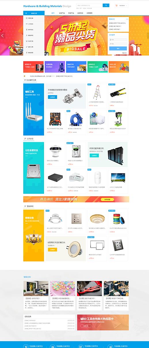 网线钳_软管水枪_金刚网生产厂家网站模板