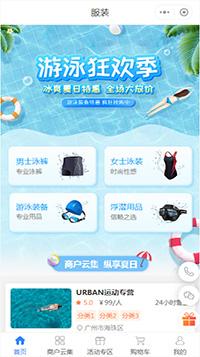 泳镜_泳帽_泳裤网上专卖店小程序商城模板