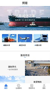 贸易公司_进出口贸易公司_国际贸易公司小程序模板