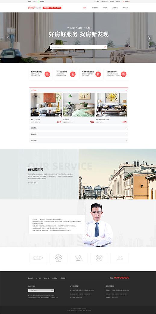 二手房网站模板_二手房交易网站模板