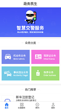 深圳交警-交警12123小程序模板