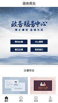 广东政务服务网-广东政务服务网小程序模板