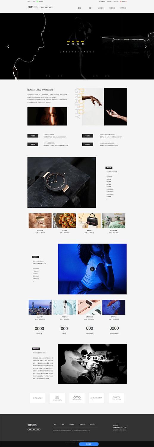 摄影网站ui模板_儿童摄影网站模板