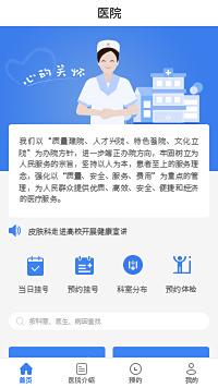 医院网上预约-医院挂号网上预约小程序模板