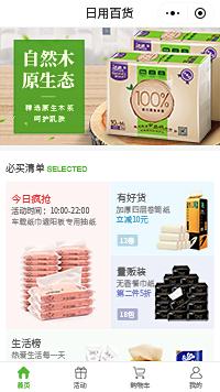 纸巾-湿纸巾-纸巾厂家小程序商城模板