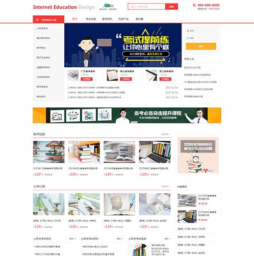 少儿英语网课_托福网课平台软件网站模板