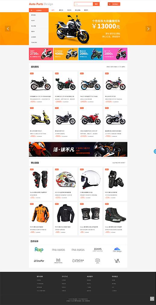 复古摩托_越野摩托_进口摩托车店官网网站模板