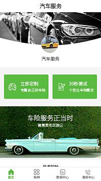 汽车投保公司小程序开发模板