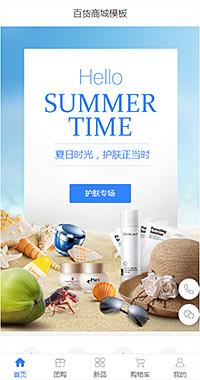 美容护肤-护肤品专卖店网上商城小程序模板