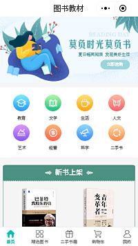 网上书店_二手书网上书店_开网上书店小程序商城模板