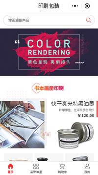 画册印刷公司_公司画册印刷厂商城小程序模板