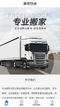 北京搬家公司_北京搬家_北京长途搬家公司小程序模板
