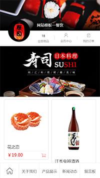 日料店点餐系统_寿司点餐系统_刺身手机点餐系统