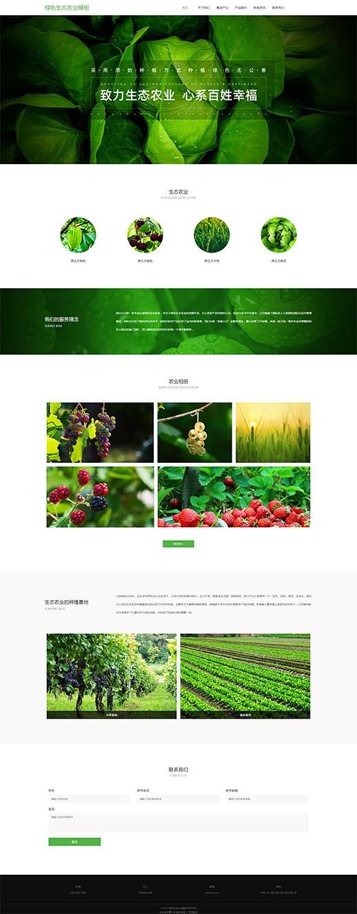 简约绿色生态农业
