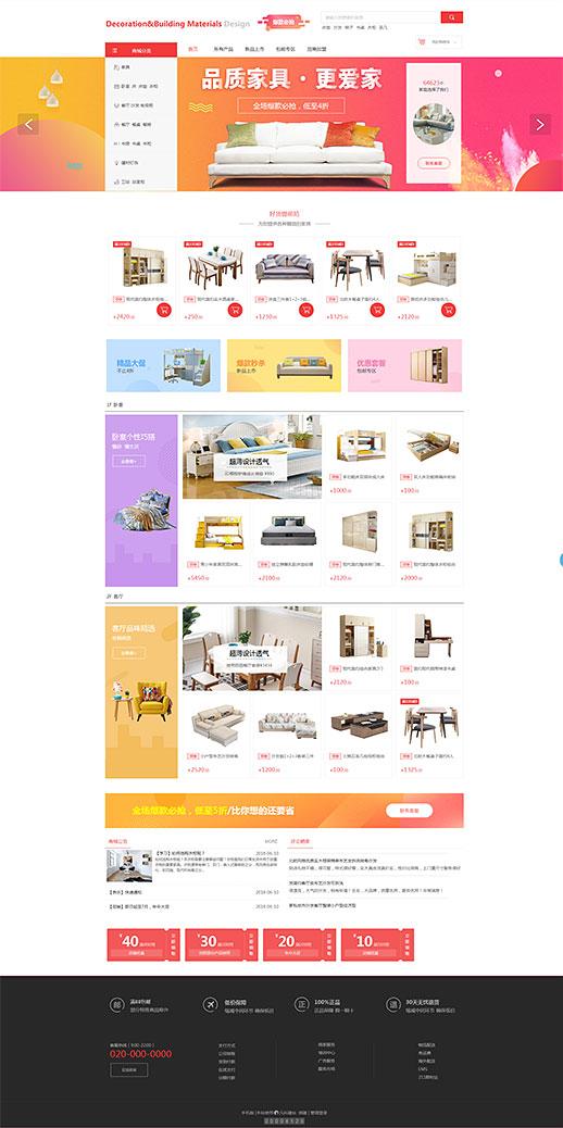 定制家具网站模板素材下载_家具网站模板