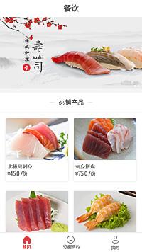 寿司加盟店-日本回转寿司店小程序模板