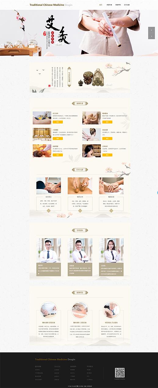 按摩网站模板_保健按摩网站模板